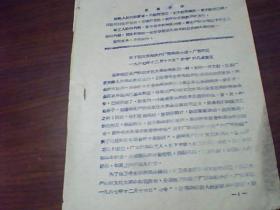 """关于坚决贯彻执行广西革筹小组1967年12月16日""""""""命令""""的几点意见"""