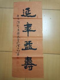 手书真迹书法(Z018)