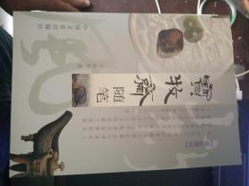 宝牧斋随笔(一版一印)