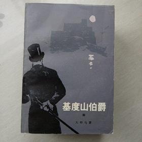 基度山伯爵(四册)