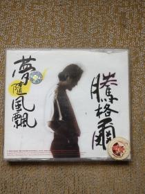CD专辑:腾格尔 梦随风飘