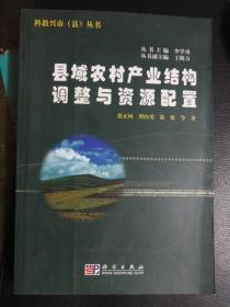 县域农村产业结构调整与资源配置