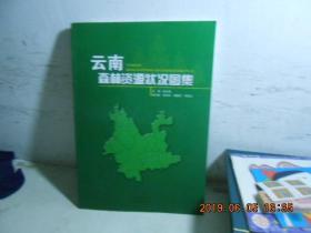 云南森林资源状况图集【看图】