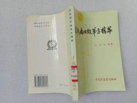 皮肤病必效单方精华 张俊庭编 中国中医药出版社
