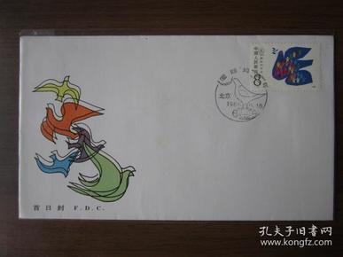 国际和平年纪念邮票首日封