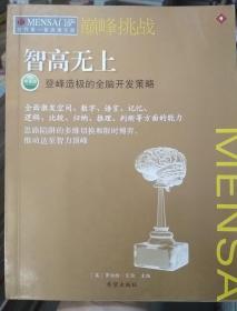 门萨Mensa智高无上——登峰造极的全脑开发策略
