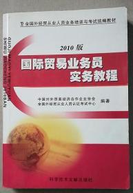 国际贸易业务员实务教程 2010 中国对外贸易经济合作企业协会 科学技术文献出版社 9787502354398