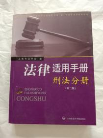 法律适用手:刑法分册(第2版)