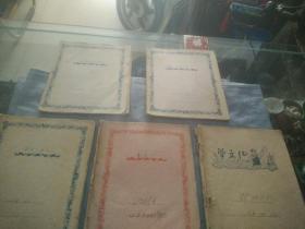 56年代山东中医生进修学院,手抄本五本。