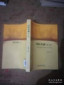 国际金融(第2版)/高等院校经济学管理学系列教材