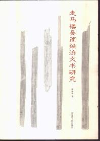 走马楼吴简经济文书研究