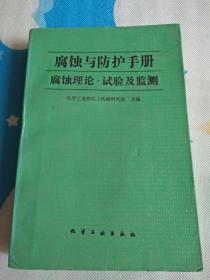 腐蚀与防护手册:腐蚀理论.试验及监测