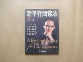 新平行阅读法