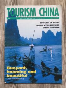 Tourism China 英文期刊 Issue 1 创刊号 1993年