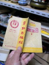 上海总工会 劳动出版社 图书目录  差不多八五品      4D