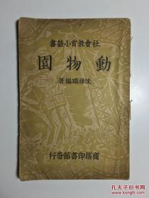 动物园 社会教育小丛书 民国版