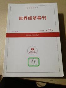 世界经济导刊(2015年1-12期全)