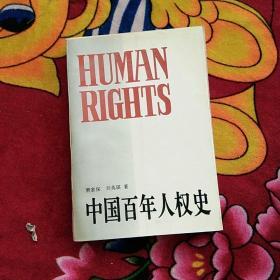 中国百年人权史(实物拍照