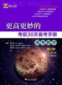 高考数学(第3版)/更高更妙的考前30天备考手册