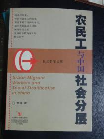 农民工与中国社会分层