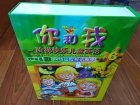 你和我阶梯快乐儿童英语(精装盒6)9本书和对应光盘12张