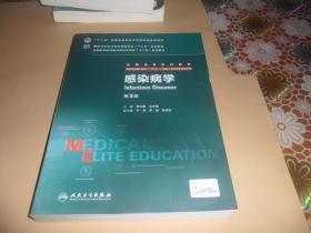 感染病学(第3版) 作者:李兰娟    正版现货