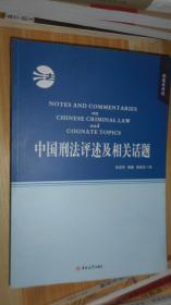 中国刑法评述及相关话题
