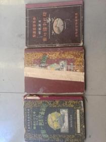 国民政府教育部审定最新世界形势一览图(两个版本),1933年川陕省苏维埃政府工农银行布票(面值拾串)1933年,