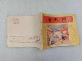 连环画 玄武门 唐代历史故事之六 上海人民美术出版社 1984年1版1印