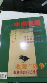 中国收藏2002.2