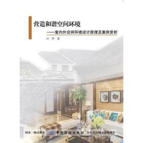 营造和谐空间环境:室内外空间环境设计原理及案例赏析