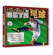 看图学踢足球 足球书籍-足球训练 足球书籍