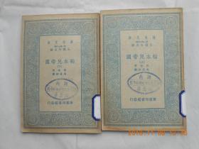 31579万有文库:《帖木儿帝国》(上,下册)民国二十四年三月初版,馆藏