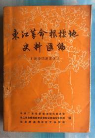 东江革命根据地史料汇编(潮州澄海饶平南澳苏区)