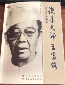 滇菜大师王富传暨王氏菜谱选