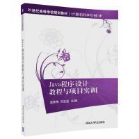 Java程序设计教程与项目实训