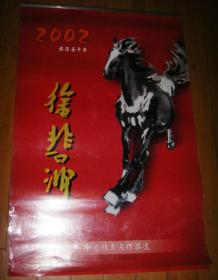 徐悲鸿奔马作品选(挂历画片,画幅:42 x 57 cm  共6张)