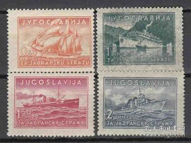 南斯拉夫邮票 1939年 彼得斯国王生日和亚得里亚海保卫基金会 船 军舰 雕刻版 4全新贴