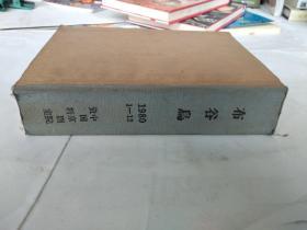 布谷鸟1980/1-12(合订本)