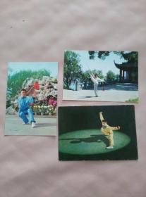 中国体育7 明信片 1973年  3张 人民体育出版社出版  货号AA5