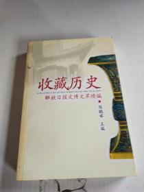 收藏历史. 解放日报文博文翠