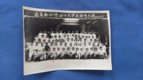 老照片 南支合中学四十六毕业班师生合影 64.7.15