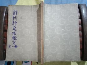 孔网首现--珍贵中医针灸资料书--清或民国旧书--《许任  针灸经验方》秘藏古版朝鲜医书---全1册--- 出售原件