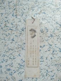 老书签毛泽东语录66年制