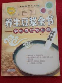 自制养生豆浆全书:学做豆浆不生病