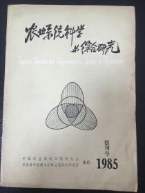 农业系统科学与综合研究(创刊号,钱学森文章)