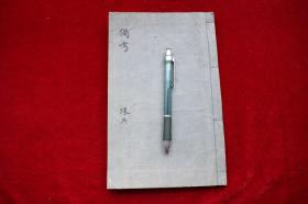 兵要录 坤册【日本写本。原装一册。皮纸书就。兵书。】