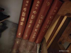 中国通史绘画本1  3  4  5  6  2D