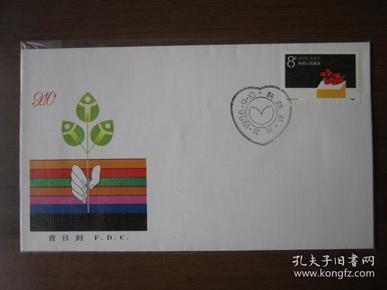 《教师节》纪念邮票首日封