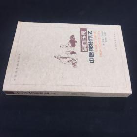 高血压病:中医独特疗法